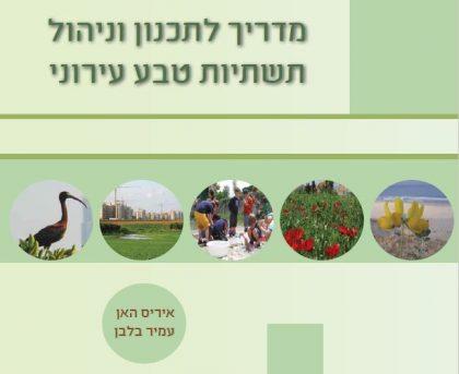 מדריך לתכנון וניהול תשתיות טבע עירוני // מאמר // איריס האן, עמיר בלבן