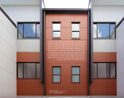 עיצוב חזית ומעטפת המבנה