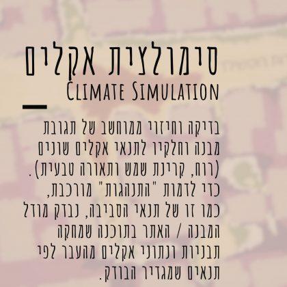 מהי סימולציית אקלים?