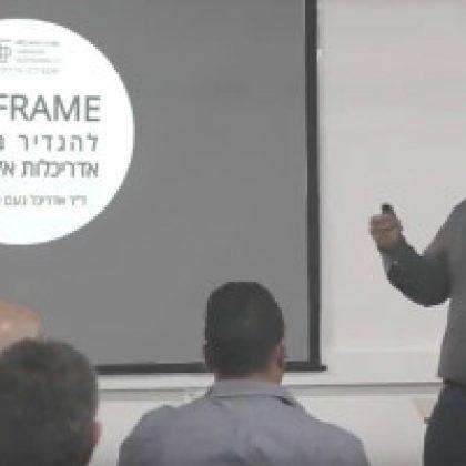 RE:FRAME – להגדיר מחדש אדריכלות אקולוגית // הרצאה בערב '10/10'